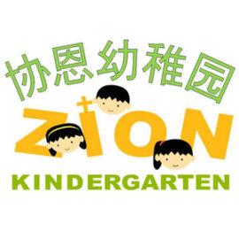 Zion Kindergarten @ Serangoon | Wigglepods' Partner
